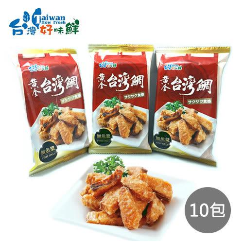 【台灣好味鮮】黃金台灣鯛-香脆鯛魚酥 x10包