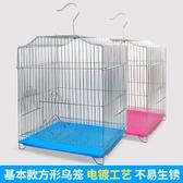 鳥籠大號不銹鋼色金屬八哥特大號超大養殖籠虎皮鸚鵡小號繁殖籠子