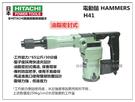 【台北益昌】日立 HITACHI H41...