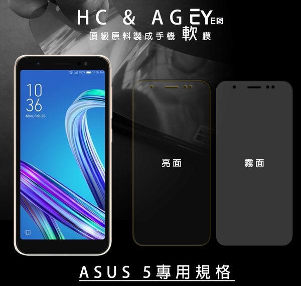 【日本原料素材】軟膜 亮面/霧面 華碩 ZC451TG ZB450KL ZB551KL 手機螢幕靜電保護貼膜