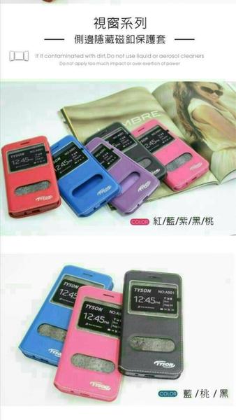 【雙視窗-側翻皮套】SAMSUNG J3 J320YZ 5吋 隱扣皮套 側掀皮套 手機套 書本套 保護殼 掀蓋皮套