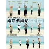 【停看聽音響唱片】【DVD】樂活俱樂部 (精裝版)