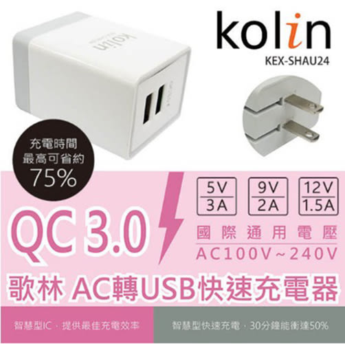 快速出貨★Kolin歌林 AC轉 USB快速充電器 KEX-SHAU24