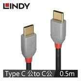 LINDY林帝 ANTHRA LINE USB 2.0 TYPE-C 公 TO 公 傳輸線 0.5M