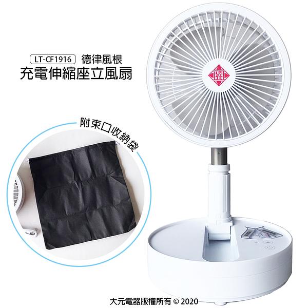 【德律風根】充電伸縮風扇/充電風電/伸縮桌扇/電扇/電風扇/風扇 LT-CF1916