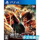 【軟體世界】 Sony PS4 進擊的巨人 2 中文特典版 Attack on Titan 2