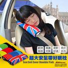 【安伯特】車用超大安全帶好眠枕(四款任選)汽車安全帶護套【DouMyGo汽車百貨】