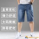 夏天牛仔短褲男五分中褲加肥加大碼胖子肥佬彈力馬褲夏季超薄款潮【勇敢者】
