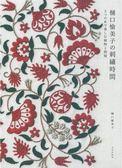 樋口愉美子美麗刺繡植物模樣圖案作品集