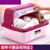 塑料碗筷收納盒 廚房放碗柜塑料碗架瀝水架帶蓋家用裝碗碟碗筷收納盒餐具箱置物架JY