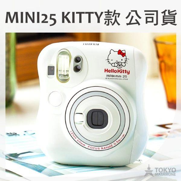 【東京正宗】富士 Fujifilm instax mini 25 拍立得 相機 公司貨 KITTY 凱蒂貓