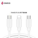 摩比小兔~(限時活動 買一送一) FAVEO FS-03 Lightning/Type-C 葉子數據線(1M) #充電線