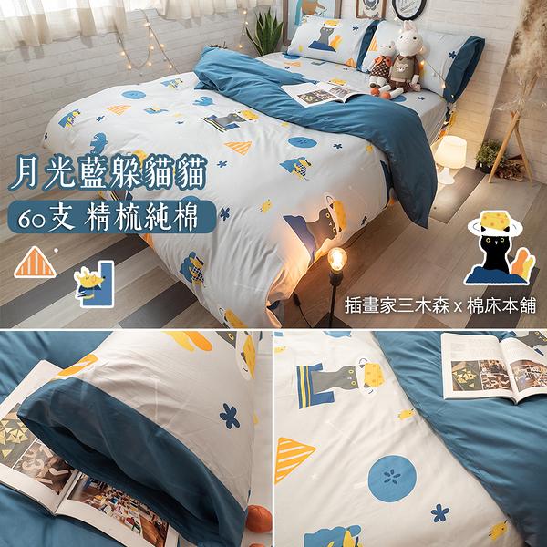 月光藍躲貓貓 枕套乙個 100%精梳棉(60支) 台灣製 棉床本舖
