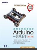 最簡單的互動設計Arduino一試就上手(第2版)