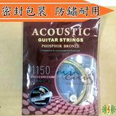 吉他弦 [網音樂城] 木吉他 民謠吉他 套弦 吉他 密封包裝 ( 兩套12條 )
