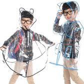 兒童雨衣EVA環保面料全透明斗篷雨衣書包雨衣雨披【免運直出八折】