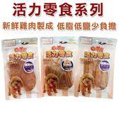 ★台北旺旺★大促銷特賣115↘活力雞肉零食系列【全新包裝無截角】新鮮雞肉製成
