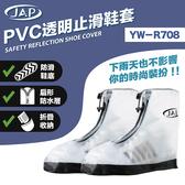 [安信騎士] JAP YW-R708 PVC透明止滑 鞋套 摺疊收納 防滑鞋底 防雨 防水 R708