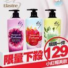 韓國 Elastine 香水洗髮精/潤髮...
