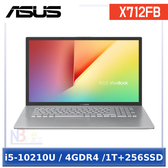 【99成新福利品】 ASUS X712FB-0058S10210U 17.3吋 筆電 (i5-10210U/4GDR4/1T/256SSD/W10)