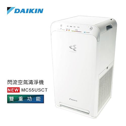 ↘結帳降 送旅行用吹風機 DAIKIN 大金 MC-55USCT 12.5坪 閃流空氣清淨機