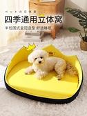 寵物窩 狗窩四季通用狗床夏季小型犬狗狗床貓咪泰迪寵物用品冬季保暖貓窩