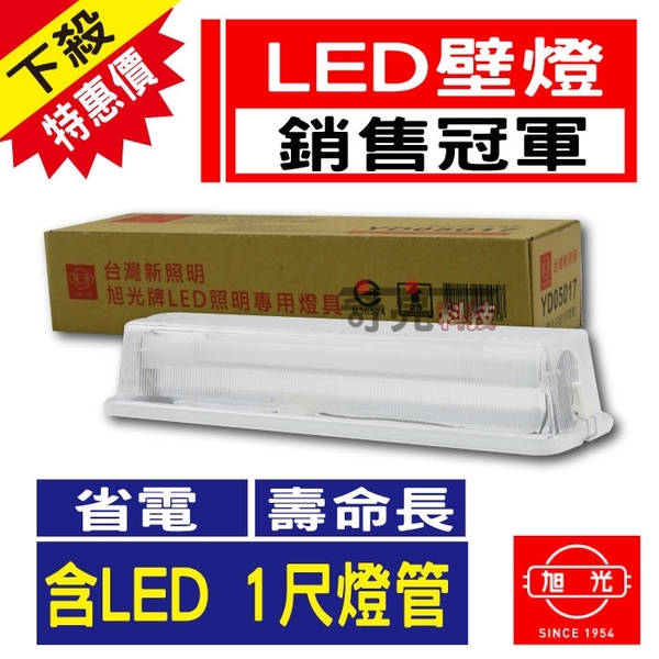 旭光 T8 LED 1尺壁燈 內附 1尺5W T8 LED燈管 走道燈 浴室燈 陽台燈 壁燈 吸頂燈