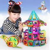 磁力片積木兒童玩具磁鐵磁性1-2-3-6-8-10周歲男孩女孩益智一件免運
