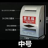 中號意見箱帶鎖掛墻帶筆歐式投訴箱 信報箱信件箱大號建議箱