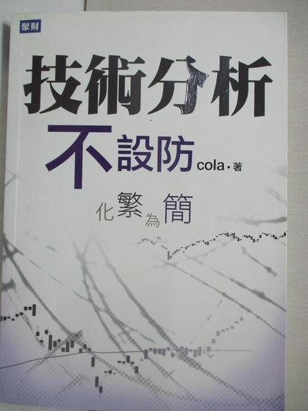 【書寶二手書T7/股票_LAR】技術分析不設防-化繁為簡_cola