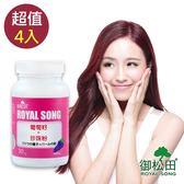 【御松田】葡萄籽+珍珠粉(30粒X4罐)