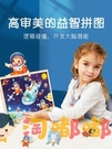 拼圖幼兒童益智動腦木質平圖早教小孩智力玩具寶寶【淘嘟嘟】