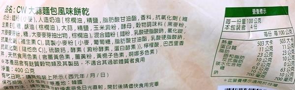 CW大蒜麵包風味餅乾400g【0216團購會社】8801204903195