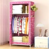 簡易衣櫃掛衣櫃學生宿舍單人寢室小衣櫥置物收納櫃衣架鋼管布衣櫃 aj10921『小美日記』