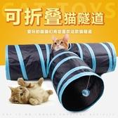 寵物貓咪響紙三通隧道 貓玩具鉆桶可折疊貓通道【聚寶屋】