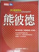 【書寶二手書T5/傳記_JOV】偉大經濟學家熊彼德_施建生