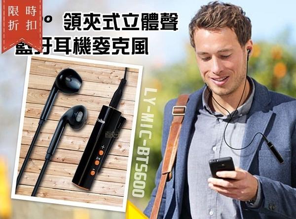 【尋寶趣】aibo 領導者 S600 領夾式立體聲藍牙耳機麥克風 領夾式設計 無線裝置 LY-MIC-BTS600
