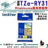Brother TZe-RY31 12mm 護貝標籤帶 Rilakkuma 拉拉熊