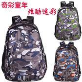 書包 中小學生雙肩迷彩背包旅行書包