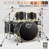 MES架子鼓黑金系列成人 兒童通用爵士鼓5鼓3镲初學者練習演出 igo薇薇