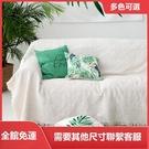沙發罩 蓋布沙發套罩沙發巾全蓋通用沙發墊ins單人網紅防塵罩毯【快速出貨】