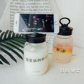 (百貨週年慶)玻璃水瓶原宿風文字磨砂玻璃杯簡約清新水杯便攜女學生隨手杯軟妹水瓶