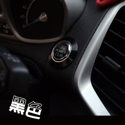 FORD IKEY 啟動按鈕 POWER 裝飾貼 FIESTA ECOSPORT 四色 沂軒精品 A0101