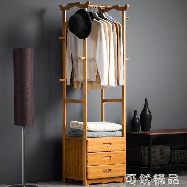 掛衣架落地臥室包架衣帽間家用置物衣服收納簡易櫃子實木簡約現代 可然精品