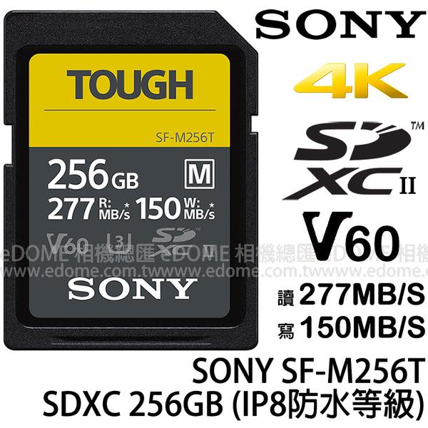 SONY SF-M256T SD SDXC 256GB 277MB/S TOUGH 高速記憶卡 (24期0利率 台灣索尼公司貨) 256G UHS-II IPX8 防水
