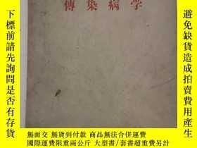 二手書博民逛書店罕見軍醫專業試用教材傳染病學Y274201 出版1970