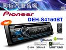 【Pioneer】2019年最新款DEH...