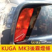 FORD福特【KUGA MK3後霧燈條】ST LINE專用 2020-2022年KUGA 新酷卡 改裝