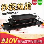 電烤盤台灣110V 現貨烤盤 當天出貨 家用韓式電烤盤烤肉鍋無煙燒烤不粘鍋電熱盤電烤爐