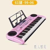 電子琴兒童初學61鍵成人小鋼琴玩具帶麥克風鋼琴鍵3-6-12歲女孩 DJ7160